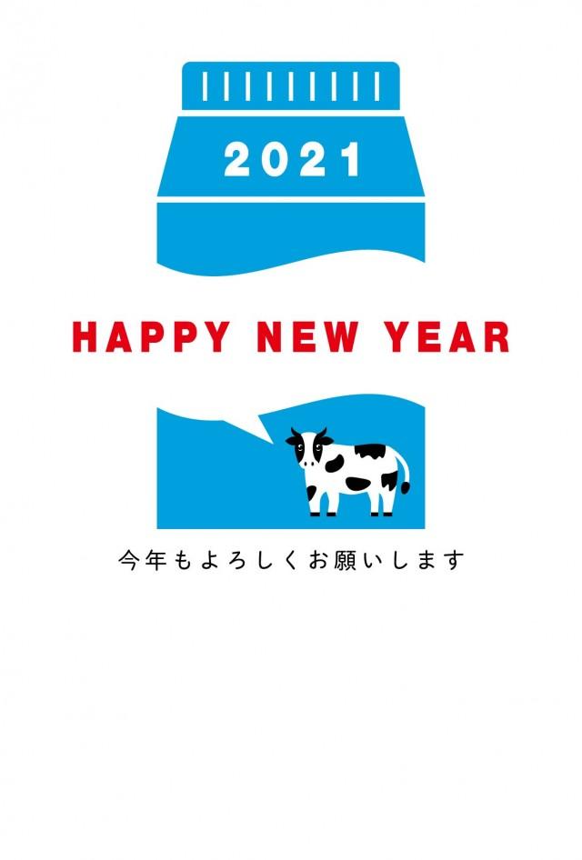 2021年 丑年…