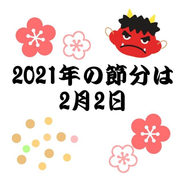 節分 2021 年