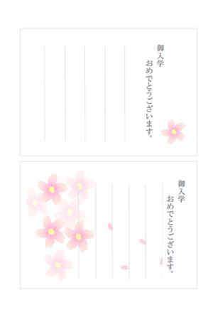 御入学おめでとうカード縦書き桜テンプレート 無料イラスト素材