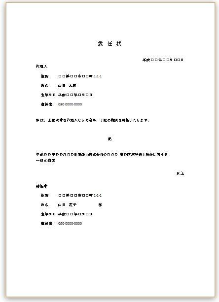 委任 書き方 総会 状