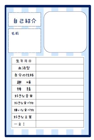 自己紹介カード(…