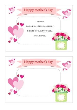 母の日メッセージカード4テンプレート