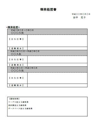 職務経歴書用紙(PDF) テンプレートのダウン …