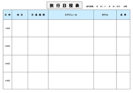 海外 旅行 行程 表 テンプレート