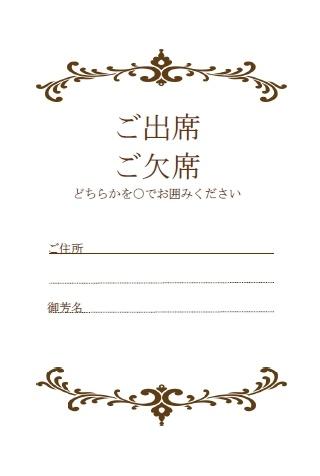 アンティーク風・結婚式招待状(出欠ハガキ)テンプレート