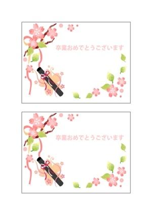 桜柄の卒業おめでとうカードテンプレート 無料イラスト素材素材ラボ