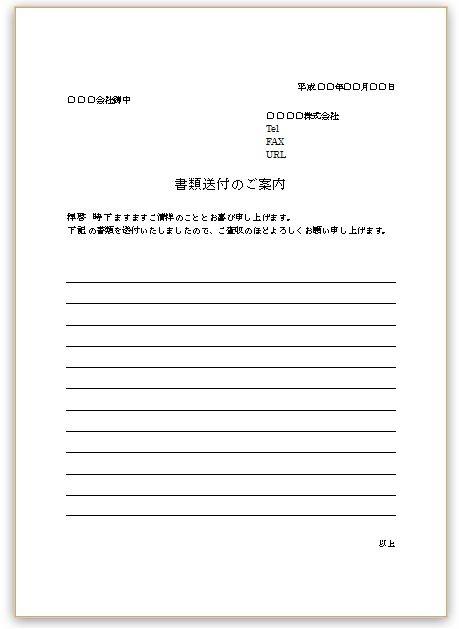ワード 書類送付状テンプレート(雛形)