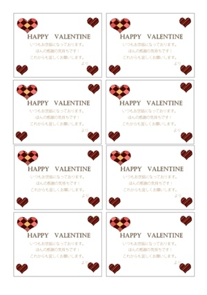 メッセージ カード バレンタイン