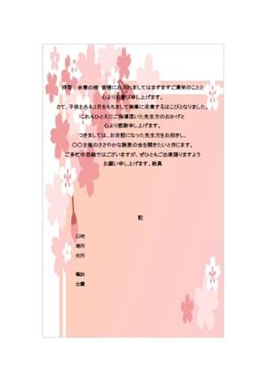 桜柄小学校用謝恩…